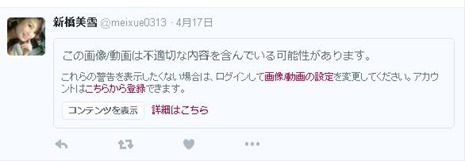 新橋美雪ツイッター